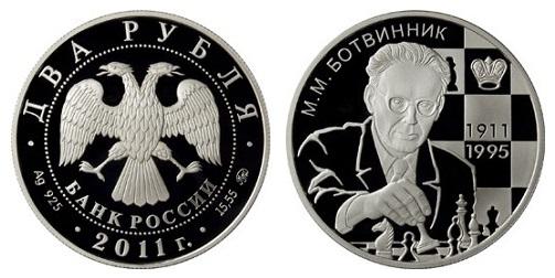 Россия 2 рубля 2011 ММД 100 лет со дня рождения М. М. Ботвинника