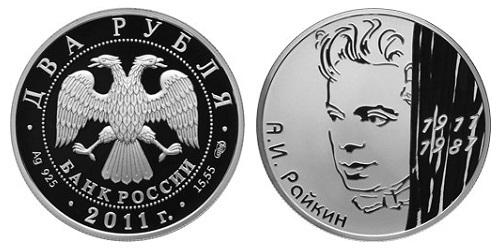 Россия 2 рубля 2011 СПМД 100 лет со дня рождения А. И. Райкина