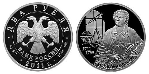 Россия 2 рубля 2011 СПМД 300 лет со дня рождения М. В. Ломоносова