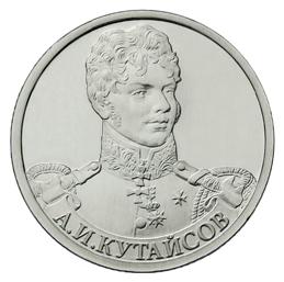Россия 2 рубля 2012 ММД А. И. Кутайсов