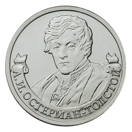 Россия 2 рубля 2012 ММД А. И. Остерман-Толстой