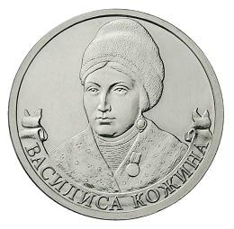 Россия 2 рубля 2012 ММД Василиса Кожина