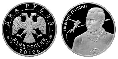 Россия 2 рубля 2012 ММД Е. Р. Гришин
