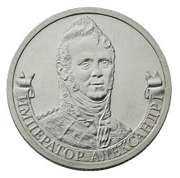 Россия 2 рубля 2012 ММД Император Александр I