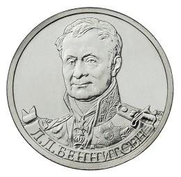 Россия 2 рубля 2012 ММД Л. Л. Беннигсен
