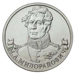 Россия 2 рубля 2012 ММД М. А. Милорадович
