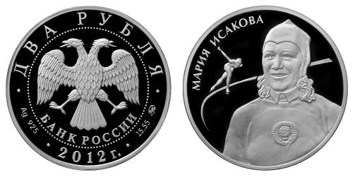 Россия 2 рубля 2012 ММД М. Г. Исакова