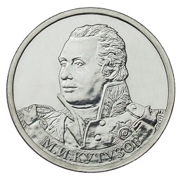 Россия 2 рубля 2012 ММД М. И. Кутузов