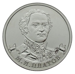 Россия 2 рубля 2012 ММД М. И. Платов