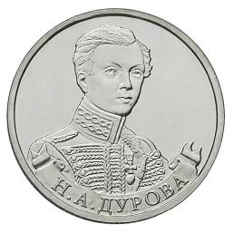 Россия 2 рубля 2012 ММД Н. А. Дурова