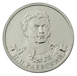Россия 2 рубля 2012 ММД Н. Н. Раевский