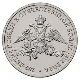 Россия 2 рубля 2012 ММД Эмблема 200-летия Отечественной войны 1812