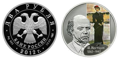Россия 2 рубля 2012 СПМД 150 лет со дня рождения М. В. Нестерова