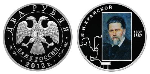 Россия 2 рубля 2012 СПМД 175 лет со дня рождения И. Н. Крамского