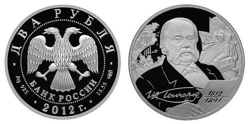 Россия 2 рубля 2012 СПМД 200 лет со дня рождения И. А. Гончарова