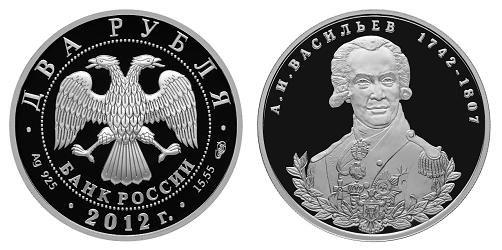 Россия 2 рубля 2012 СПМД 270 лет со дня рождения А. И. Васильева