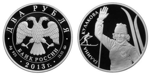 Россия 2 рубля 2013 ММД Г. А. Кулакова