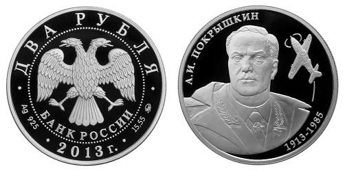 Россия 2 рубля 2013 ММД 100 лет со дня рождения А. И. Покрышкина