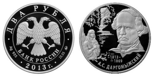Россия 2 рубля 2013 ММД 200 лет со дня рождения А. С. Даргомыжского