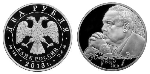 Россия 2 рубля 2013 ММД 75 лет со дня рождения В. С. Черномырдина