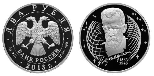 Россия 2 рубля 2013 СПМД 150 лет со дня рождения В. И. Вернадского
