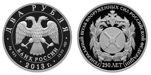 Россия 2 рубля 2013 СПМД 250 лет Генеральному штабу Вооруженных сил России