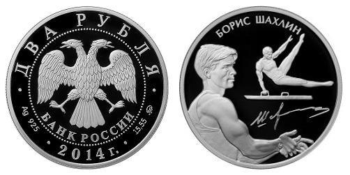 Россия 2 рубля 2014 ММД Б. А. Шахлин