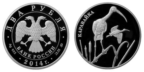 Россия 2 рубля 2014 ММД Красная книга - Каравайка