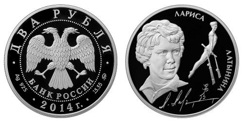 Россия 2 рубля 2014 ММД Л. С. Латынина