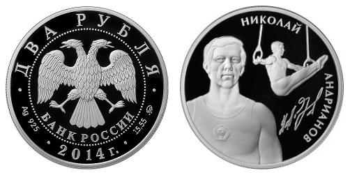 Россия 2 рубля 2014 ММД Н. Е. Андрианов