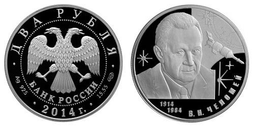 Россия 2 рубля 2014 СПМД 100 лет со дня рождения В. Н. Челомея