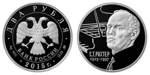 Россия 2 рубля 2015 ММД 100 лет со дня рождения С. Т. Рихтера