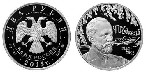 Россия 2 рубля 2015 ММД 175 лет со дня рождения П. И. Чайковского