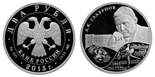 Россия 2 рубля 2015 СПМД 150 лет со дня рождения А. К. Глазунова