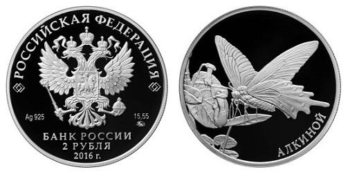 Россия 2 рубля 2016 ММД Красная книга - Алкиной