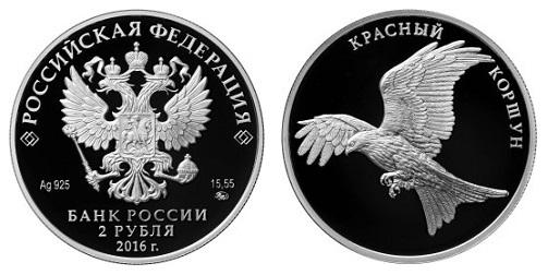Россия 2 рубля 2016 ММД Красная книга - Красный коршун