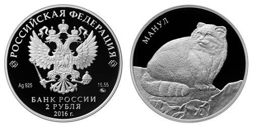 Россия 2 рубля 2016 ММД Красная книга - Манул
