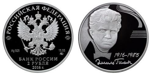 Россия 2 рубля 2016 ММД 100 лет со дня рождения Э. Г. Гилельса