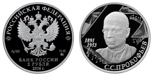 Россия 2 рубля 2016 ММД 125 лет со дня рождения С. С. Прокофьева