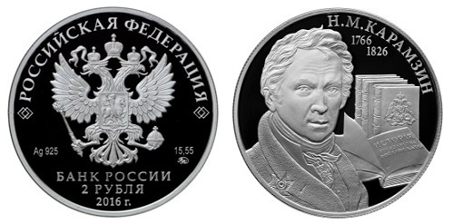 Россия 2 рубля 2016 ММД 250 лет со дня рождения Н. М. Карамзина