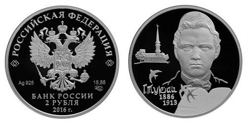 Россия 2 рубля 2016 СПМД 130 лет со дня рождения Г. М. Тукая