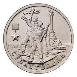 Россия 2 рубля 2017 ММД Севастополь