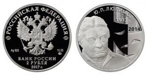 Россия 2 рубля 2017 ММД 100 лет со дня рождения Ю. П. Любимова