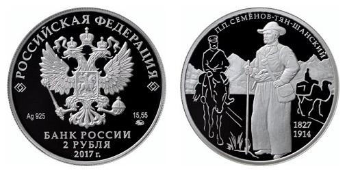 Россия 2 рубля 2017 ММД 190 лет со дня рождения П. П. Семёнова-Тян-Шанского