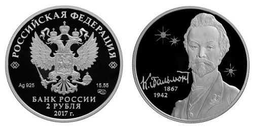 Россия 2 рубля 2017 СПМД 150 лет со дня рождения К. Д. Бальмонта