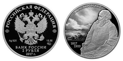 Россия 2 рубля 2017 СПМД 200 лет со дня рождения И. К. Айвазовского