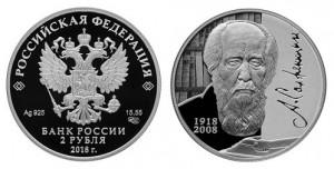 Россия 2 рубля 2018 СПМД 100 лет со дня рождения А. И. Солженицына