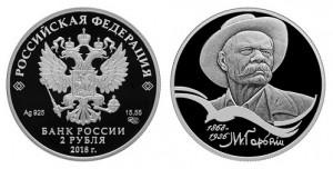 Россия 2 рубля 2018 СПМД 150 лет со дня рождения М. Горького