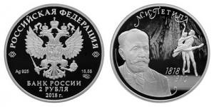 Россия 2 рубля 2018 СПМД 200 лет со дня рождения М. И. Петипы