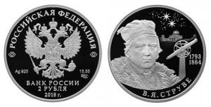 Россия 2 рубля 2018 СПМД 225 лет со дня рождения В. Я. Струве